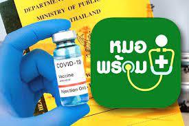 วัคซีนพาสปอร์ต ขั้นตอนการขอผ่านหมอพร้อม ใช้ไปต่างประเทศ