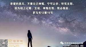 2020年11月29日祷告词,罗马书12章19节经文,亲爱的弟兄,不要自己伸冤,宁可让步,听凭主怒。因为经上记着,主说,伸冤在我。我必报应 。早中晚祷告的二维码