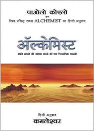 buy online alchemist hindi by paulo coelho translator kamleshwar alchemist hindi