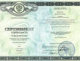 Купить диплом врача дерматолога Наши фото Купить диплом врача дерматолога Москва