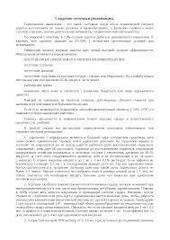 Сердечно легочная реанимация конспект Медицина docsity  Скачать документ
