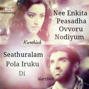 heart touching love quotes for girlfriend in tamil