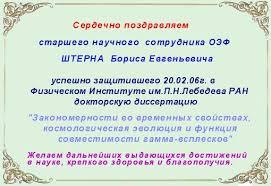 Борис Штерн мои ожидания связаны с запуском станции glast ПОЛИТ РУ  Поздравляем Бориса Евгеньевича Штерна с успешной защитой диссертации