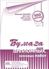 Папки для курсовых Дипломных работ Интернет магазин канцтоваров  Бумага для дипломных курсовых работ 50 шт