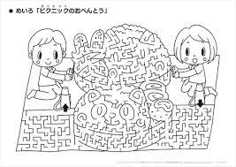 迷路幼児教材知育プリントちびむすドリル幼児の学習素材館