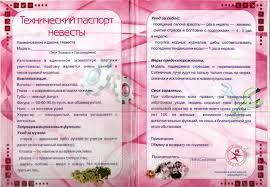 Свадебный диплом Технический паспорт Невесты купить по лучшей  Свадебный диплом Технический паспорт Невесты фото 2