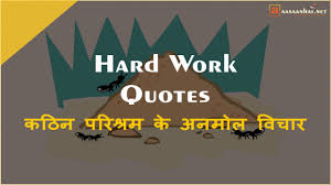 motivational hard work quotes in hindi  motivational hard work quotes in hindi 2325233623672344 2346235223672358238123522350 23252375 23092344235023792354 23572367233023662352