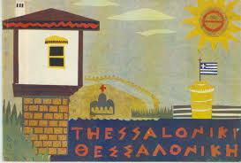 Αποτέλεσμα εικόνας για 116 η διεθνης εκθεση βιβλιου Θεσσαλονίκης