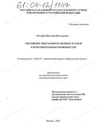 Диссертация на тему Обращение взыскания на ценные бумаги в  Диссертация и автореферат на тему Обращение взыскания на ценные бумаги в исполнительном производстве