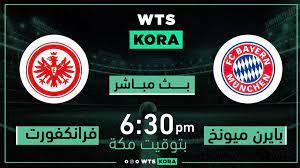 بث مباشر مشاهدة مباراة بايرن ميونخ ضد فرانكفورت الأحد 3-9-2021 في الدوري  الألماني - واتس كورة