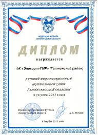 Награждение победителей и призеров сезона  диплом диплом