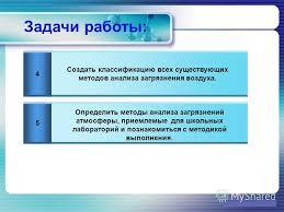 Презентация на тему logo Реферат по теме Экологические  4 Задачи