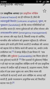 essay on natural disasters in uttarakhand hindi docoments essay on natural disasters in uttarakhand 2017 hindi docoments