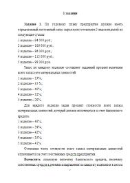 Контрольная работа по Информатике Вариант задания  Контрольная работа по Информатике Вариант 1 2 задания 13 09 13