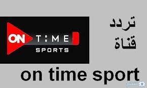 تردد قناة أون تايم سبورت الجديد 2021 على النايل سات لأقوى المباريات  والبرامج الرياضية