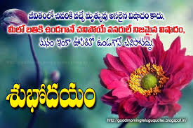 By Photo Congress Good Morning Messages With Images In Telugu
