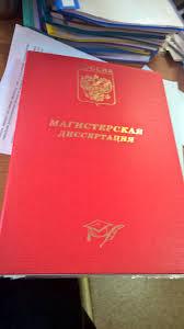 АФМ Защита магистерских диссертаций файлы  01 ФОТО папка jpg