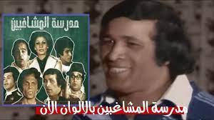 """ابنة سعيد صالح ترفض عرض مسرحية """"مدرسة المشاغبين"""" بالألوان.. وتوجه رسالة –  جريدة نورت"""