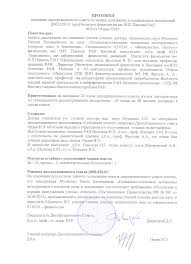 Документы по защите Мусиенко П Е  Заключение диссертационного совета Д002 020 01 от 19 мая 2014 г