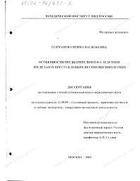 Диссертация на тему Особенности предварительного следствия по  Диссертация и автореферат на тему Особенности предварительного следствия по делам о преступлениях несовершеннолетних