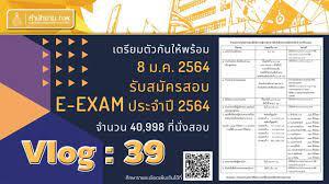 Vlog : 39) ปี 2564 สมัครสอบ ก.พ.ได้ทั้ง e-Exam และ Paper & Pencil ระดับ  ปริญญาตรี หรือปริญญาโท - YouTube