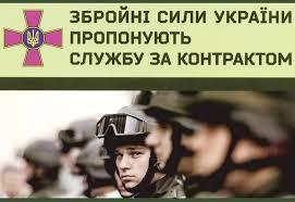 """Результат пошуку зображень за запитом """"картинки військова служба за контрактом"""""""