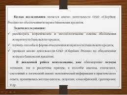 Как сделать презентацию для дипломного проекта Методы исследования дипломной работы ВКР