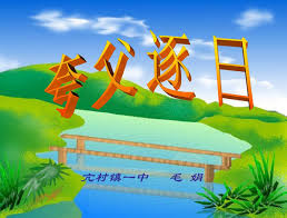Image result for  夸父追日