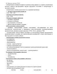 Типы и состав тепловых электрических станций Состав дипломного  Типы и состав тепловых электрических станций Состав дипломного проекта требования к дипломному проекту
