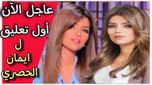 أول تعليق للأعلامية إيمان الحصري بعد أزمتها الأخيرة تطمن محبيها وتطلب  الدعاء - YouTube