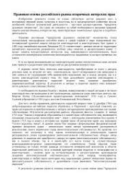Защита авторских прав курсовая по праву скачать бесплатно  Правовая основа российского рынка вторичных авторских прав реферат по праву скачать бесплатно авторские произведений формы виды