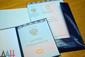 Российские дипломы в году получили около тыс выпускников  Российские дипломы в 2016 году получили около 3 тыс выпускников вузов ДНР