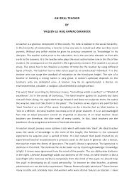 ideal teacher essay twenty hueandi co ideal teacher essay