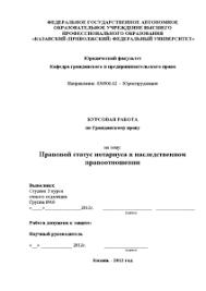 Правовой статус нотариуса в наследственном правоотношении Курсовая Курсовая Правовой статус нотариуса в наследственном правоотношении 1