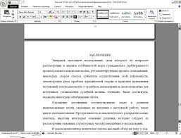 Диплом Доказывание в гражданском и арбитражном процессе