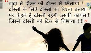 Boy And Girl Best Friends Quotes In Hindi Ttct