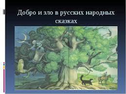 Добро и зло в русских народных сказках скачать презентацию Добро и зло в русских народных сказках