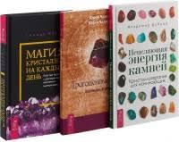 <b>Книга Магия кристаллов</b> на каждый день. Исцеляющая энергия ...
