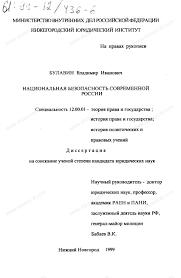 Диссертация на тему Национальная безопасность современной России  Диссертация и автореферат на тему Национальная безопасность современной России научная электронная