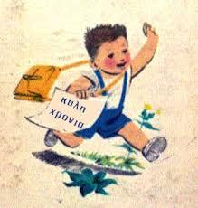 Image result for εικονες κινουμενες για νεα σχολικη χρονια