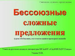 Урок русского языка с ИКТ технологией Тема Бессоюзное сложное  Презентация к уроку