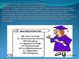 Презентация на тему Психологическая помощь при подготовке к  3 САМООЦЕНКА Самооценка это знание человеком самого себя и отношение к себе в их единстве Самооценка включает в себя выделение человеком собственных