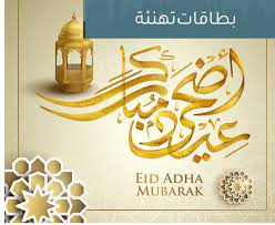 شاهد Eid Mubarak احلى كروت وبطاقات معايدة عيد الأضحى 2021 للأهل والأصدقاء  2021 - الدمبل نيوز