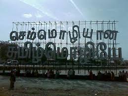 ulaga thamizh semmozhi manadu world classical tamil conference  ulaga thamizh semmozhi manadu world classical tamil conference