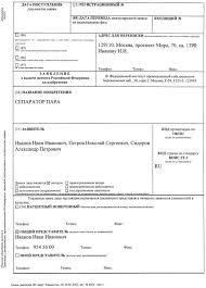 Реферат Оформление документов на патент ru Заявление о выдаче патента представляется на типографском бланке или в виде компьютерной распечатки Если какие либо сведения нельзя разместить полностью в