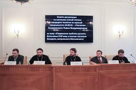Первая в новейшей истории России защита диссертации по теологии  Первая в новейшей истории России защита диссертации по теологии прошла в Общецерковной аспирантуре