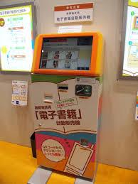 Office Supplies Vending Machine Stunning New EBook Vending Machines Stephen's Lighthouse