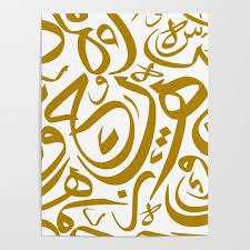 Arabic Pattern Arabic Pattern Poster By Elitebro