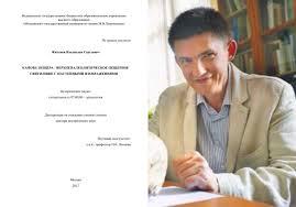Защита докторской диссертации В С Житеневым 29 мая 2017 года в диссертационном совете Д 501 001 78 состоялась защита диссертации на соискание ученой степени доктора исторических наук доцентом кафедры
