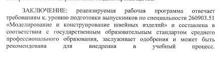 ПРАКТИКА ПРЕДДИПЛОМНАЯ КВАЛИФИКАЦИОННАЯ pdf 3